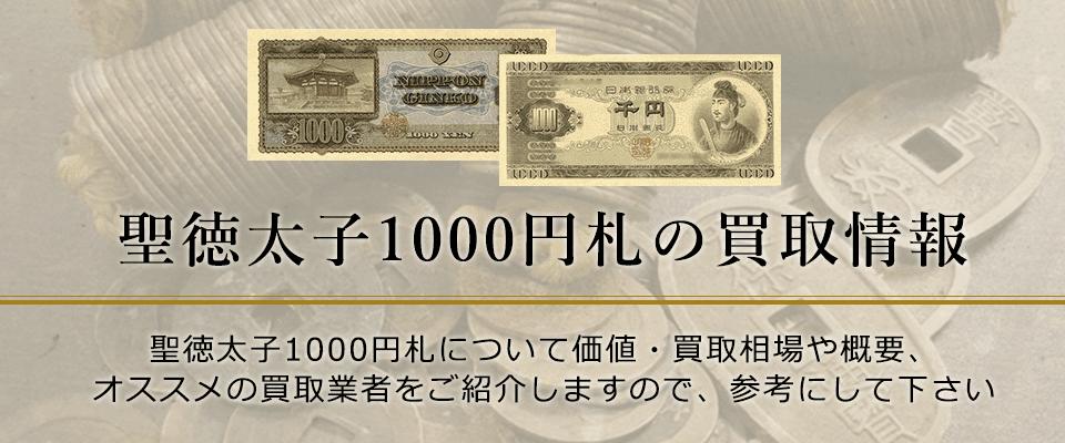 聖徳太子1000円紙幣の価値と買い取り価格、概要を紹介します!