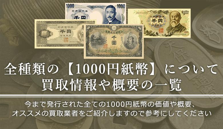 1000円紙幣の価値と概要、おすすめ買い取り業者を紹介します!