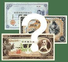 100円札はいつまで発行