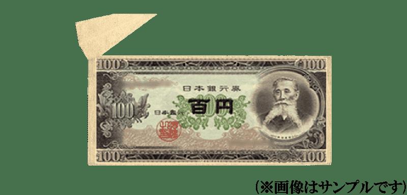 板垣退助100円エラー紙幣