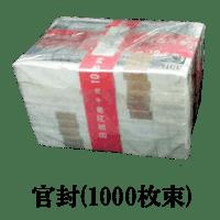 エラー100円紙幣「裁断ズレ」