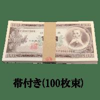 100円紙幣「帯付き(100枚束)」
