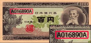 板垣退助100円紙幣表【最初期】