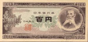 板垣退助100円紙幣表【前期】