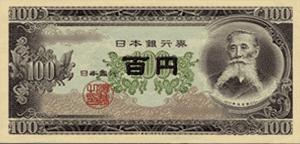 板垣退助100円紙幣表【後期】
