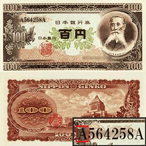 板垣退助100円紙幣【最初期】