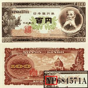 板垣退助100円紙幣【前期】