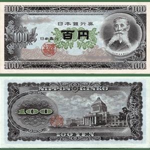 板垣退助100円紙幣【後期】
