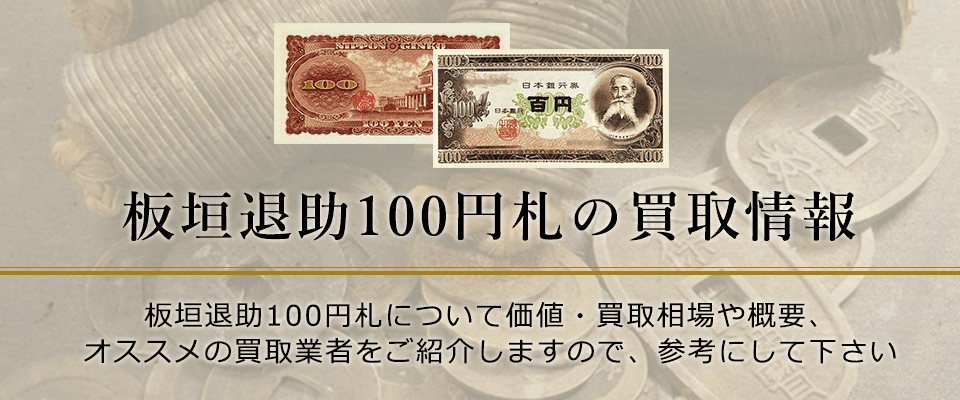 板垣退助100円紙幣の価値と買い取り価格、概要を紹介します!