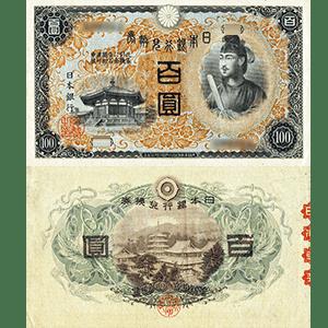 聖徳太子・1次100円札