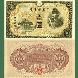 聖徳太子・2次100円札