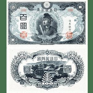 聖徳太子・3次100円札