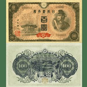 聖徳太子・4次100円札