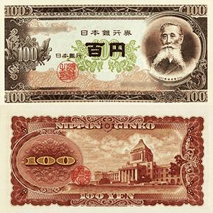 板垣退助100円札