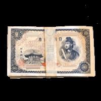 聖徳太子100円紙幣「帯付き(100枚束)」