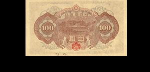 聖徳太子100円紙幣表【最初期】