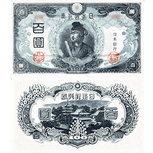 聖徳太子100円札【3次(ろ号券)】
