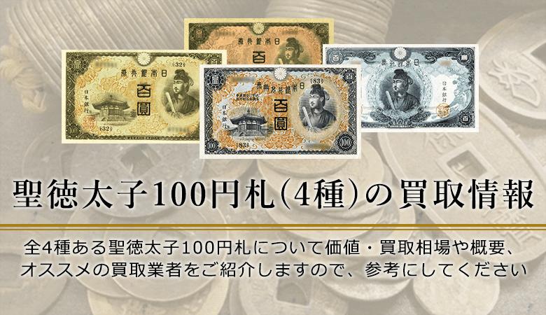 聖徳太子100円紙幣の価値と買い取り価格、概要を紹介します!