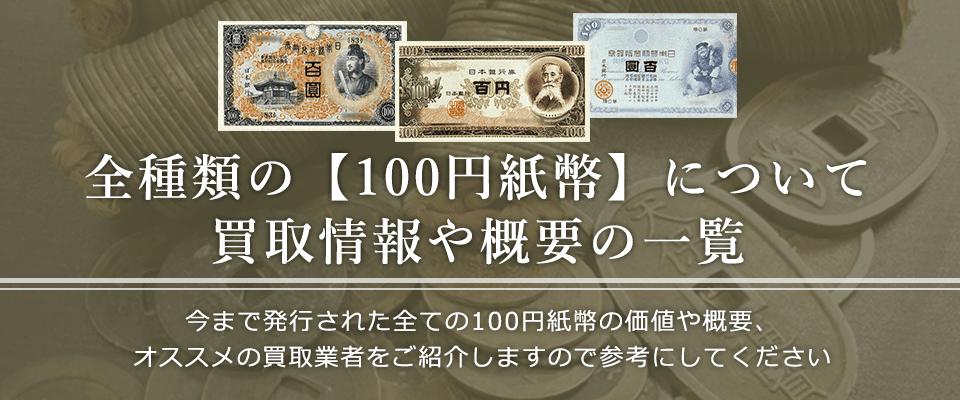 100円紙幣の価値と概要、おすすめ買い取り業者を紹介します!