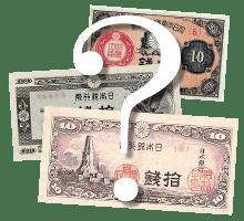 10銭札の価値と歴史