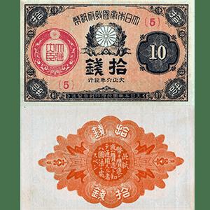 大正小額紙幣10銭札