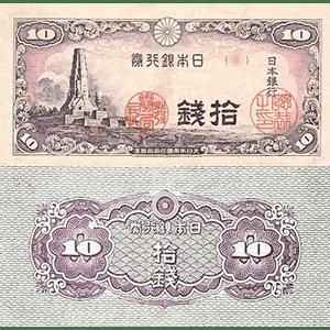 八紘一宇塔10銭札