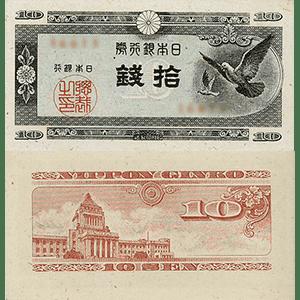 鳩10銭札