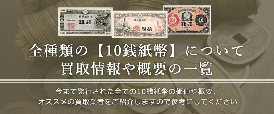 10銭紙幣の価値と概要、おすすめ買い取り業者を紹介します!