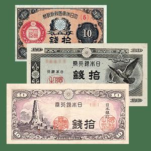 10銭札一覧