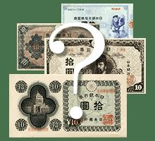 10円札はいつまで発行