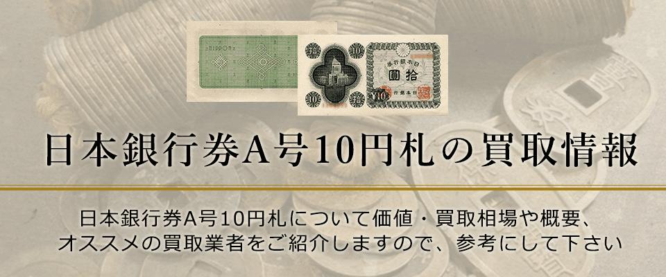国会議事堂10円紙幣の価値と買い取り価格、概要を紹介します!