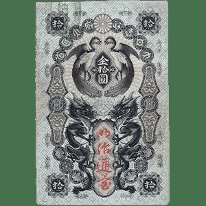 大黒10円札