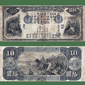 旧国立銀行券10円札