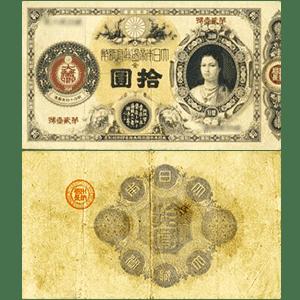 神功皇后10円札