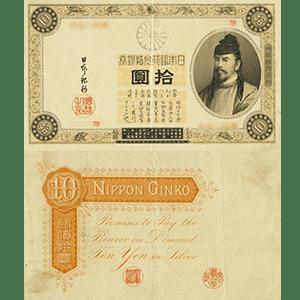 和気清麻呂・1次10円札