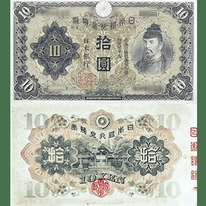 和気清麻呂・4次10円札