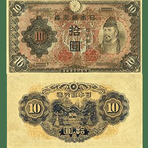 国会議事堂10円札