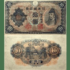 和気清麻呂・3次10円札