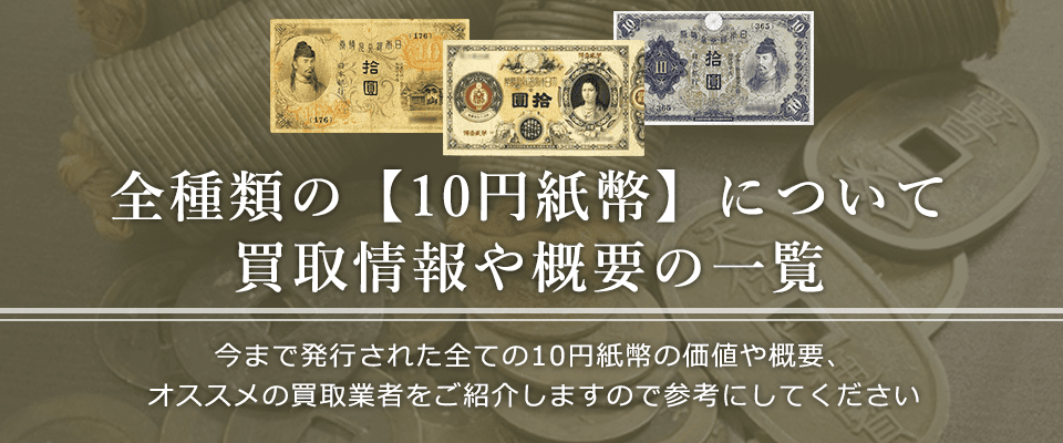 10円紙幣の価値と概要、おすすめ買い取り業者を紹介します!