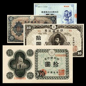 10円札一覧