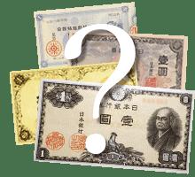 1円札はいつまで発行