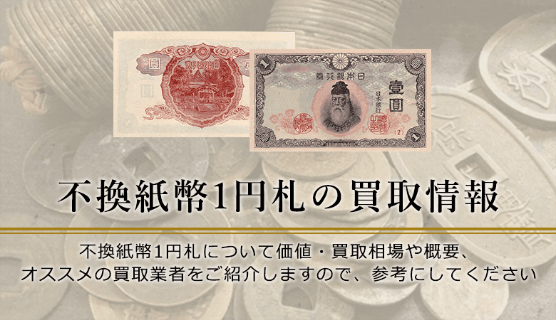 不換紙幣1円札の価値と買い取り価格、概要を紹介します!