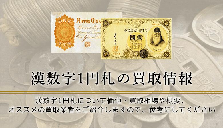 改造兌換銀行券1円の価値と買い取り価格、概要を紹介します!