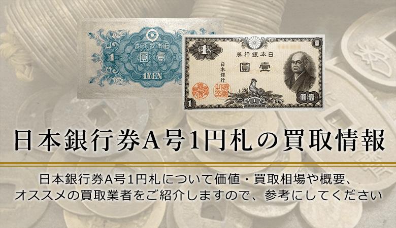 二宮1円紙幣の価値と買い取り価格、概要を紹介します!