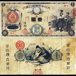 水兵1円札(新国立銀行券)