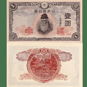 中央武内1円札