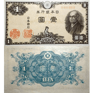 二宮尊徳1円札