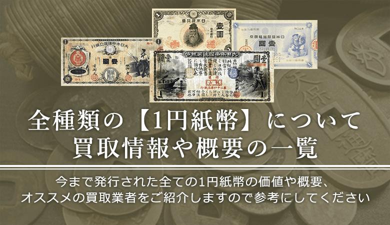 一円札の価値と概要、おすすめ買い取り業者を紹介します!