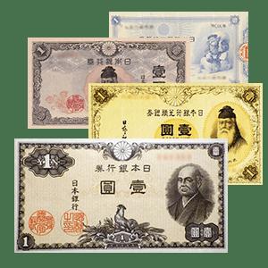 1円札一覧