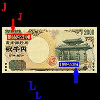 エラー2000円紙幣「JL券」